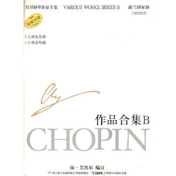 肖邦钢琴作品全集28 作品合集B