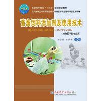 畜禽饲料添加剂及使用技术