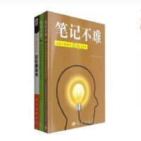 记忆魔法书套装(3册)