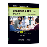 新编剑桥商务英语学生用书(中级)(第三版修订版)