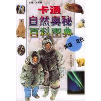 卡通自然奥秘百科图典:南极・北极