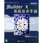 JBuilderX高级技术手册(赠CD-ROM光盘一张)