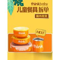 美国Thinkbaby防摔防烫儿童不锈钢杯子饭盒宝宝辅食碗婴儿餐具