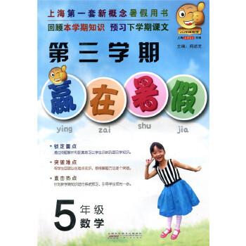 《第三初中赢在暑假五作文5学期年级上海第一的年级第一次数学v初中800图片