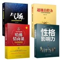 4册性格影响力+自控力+气场+哈佛情商课 社会心理学提高情商改变自己九型人格沟通的智慧人际交往心理学书籍 畅销书排行榜