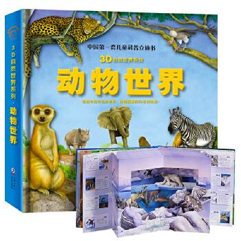3D自然世界系列-动物世界 这是一本3D儿童科普立体书,弹出式的场景,逼真的画面感,给孩子带来无比的好奇与兴趣。每个图案分为3层,多层立体纸板工艺,场景丰富,带孩子走进奇幻的自然世界,体验震撼的3D立体效果