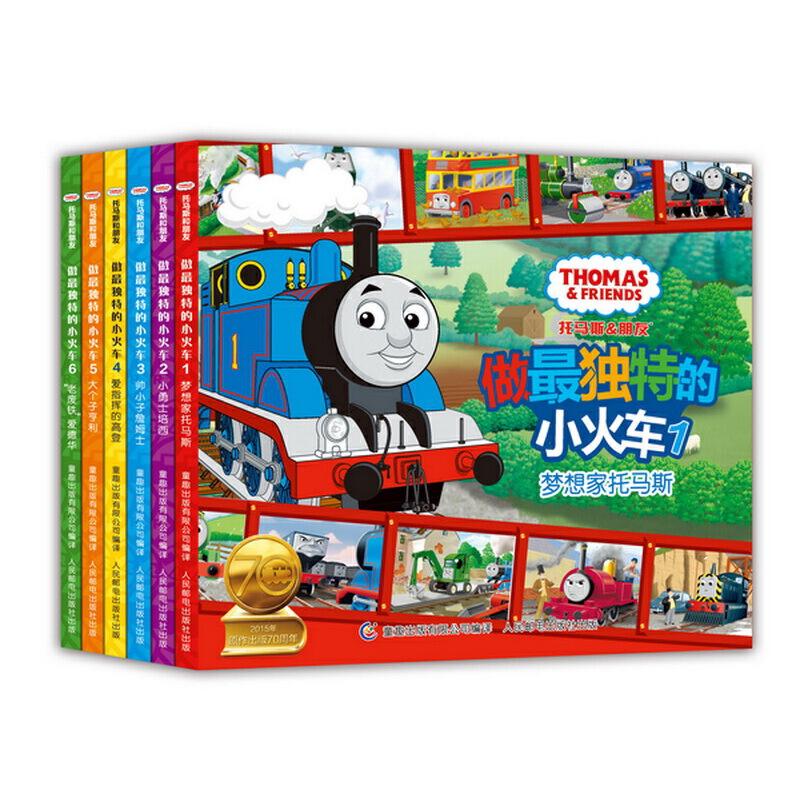 托马斯和朋友做最独特的小火车(套装共6册) 英国学前冠军品牌,托马斯教你做独特的自己!
