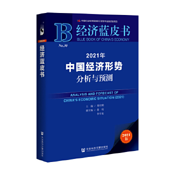 """经济蓝皮书:2021年中国经济形势分析与预测 紧扣""""十四五""""规划目标任务,加快构建新发展格局"""