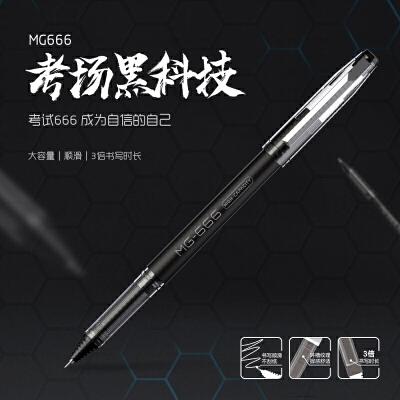 晨光笔晨光中性笔0.5考试用MG-666碳素黑水笔学生顺滑AGPB4501 学生考试用笔大容量水笔 考试顺滑笔