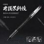 晨光笔晨光中性笔0.5考试用MG-666碳素黑水笔学生顺滑AGPB4501 学生考试用笔大容量水笔