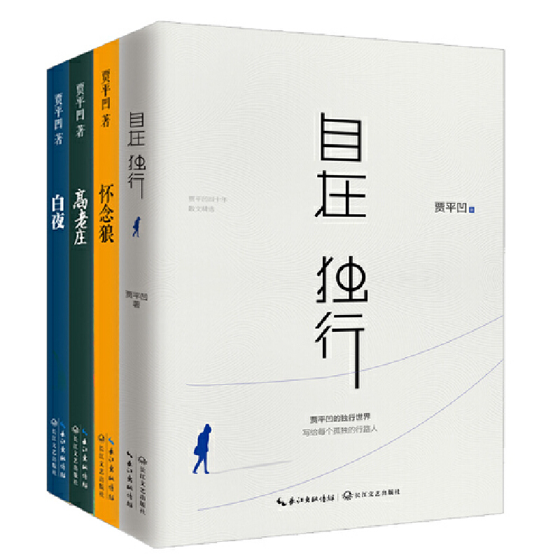 贾平凹的独行世界4册套装 贾平凹的独行世界,研磨孤独,收获自在,致每个孤独的行路人《自在独行》《白夜》《高老庄》《怀念狼》