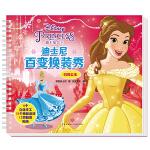 迪士尼百变换装秀 闪亮公主