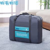 物有物语 韩版手提折叠旅行包涤纶防水衣物收纳包大容量行李袋飞机包