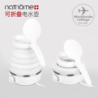 nathome/北欧欧慕 NSH0609可折叠旅行电热水壶迷你便携烧水壶家用