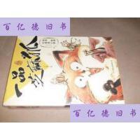 【二手旧书9成新】一品芝麻狐 /王溥 著 中国友谊出版公司