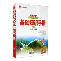 语文基础知识手册(高中) 现代教育出版社