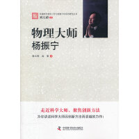 卓越科学家的工作与创新方法系列研究丛书--物理大师:杨振宁