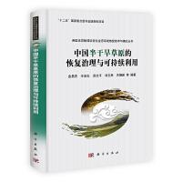 【按需印刷】-中国半干旱草原的恢复治理与可持续利用