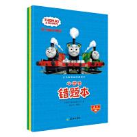 托马斯和他的朋友们小学生错题本全3册(与托马斯一起轻松学习,快乐成长!)