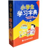 小学生学习字典