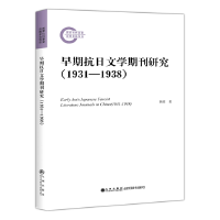 早期抗日文学期刊研究(1931―1938)