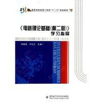 电路理论基础学习指导(高等学校信息工程类十二五规划