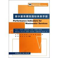 排水服务绩效指标体系手册