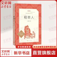 稻草人(经典名著口碑版本) 人民文学出版社