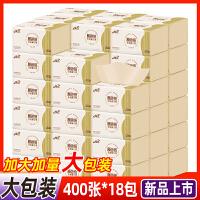 缘点本色抽纸18包100抽纸巾整箱卫生纸家用餐巾纸面巾纸擦手纸