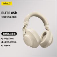 当当自营 捷波朗(Jabra)Elite 85h 智能降噪蓝牙耳机头戴式 游戏耳机耳麦 8麦克风 超长续航 防尘防水耐用