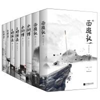 四大名著( 西游记 水浒传 三国演义 红楼梦)(语文新课标课外阅读书目,国家教育部推荐读物)
