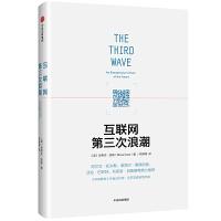 互联网第三次浪潮(团购,请致电400-106-6666转6)