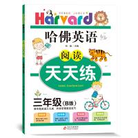 哈佛英语 阅读天天练 三年级 B版(适用于2021)