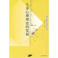 儿童心理理论的发展/当代发展心理学丛书 邓赐平