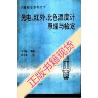 【二手旧书9成新】光电、红外、比色温度计原理与检定_李吉林等编