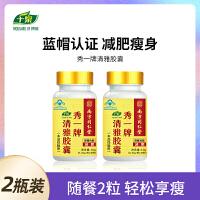 2瓶装南京同仁堂乐家老铺减肥瘦身胶囊酵素咖啡代餐粉青汁 a