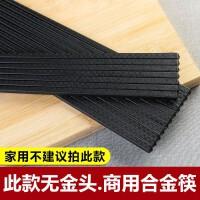 高档合金筷10双筷子套装家用筷子酒店防滑防霉耐高温 十双合金筷