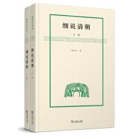 细说清朝(全两册)