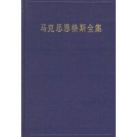 马克思恩格斯全集(第四十四卷):资本论(第一卷)