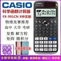 卡西欧计算器fx991cnx中文函数计算机中高考大学考研物理化学竞赛