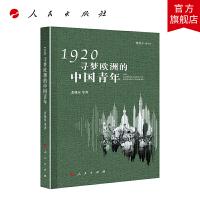 1920,寻梦欧洲的中国青年(视频书) 人民出版社