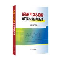 ASME PTC46―1996 电厂整体性能试验标准