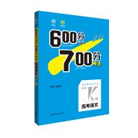 理想树・2017高考・600分考点700分考法:高考语文2017K版