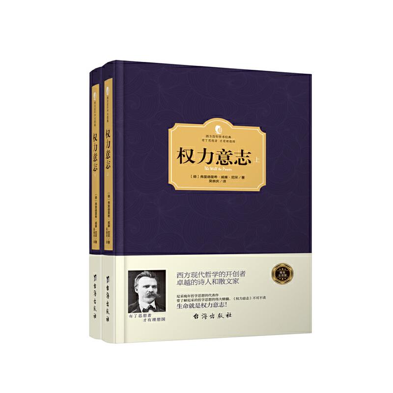 权力意志(上下册)(西方学术经典·精装版) (尼采晚年哲学思想的代表之作,集中表达了尼采的权力意志学说和超人理论。)