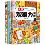 儿童观察力训练(全四册)