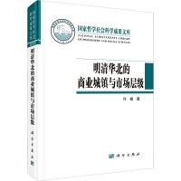 明清华北的商业城镇与市场层级 科学出版社