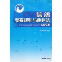 信鸽竞赛规则与裁判法法(2002)