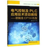 电气控制及PLC应用技术项目教程--欧姆龙CP1H机型(高职高专电气信息类十三五规划教材)