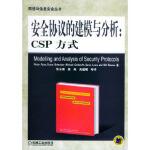 安全协议的建模与分析:CSP方式