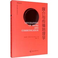 媒介与传播地理学 中国传媒大学出版社